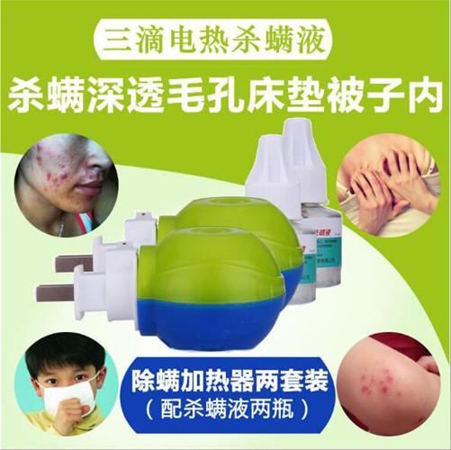 厦门三滴专业提供除螨剂,螨虫叮咬后的症状图