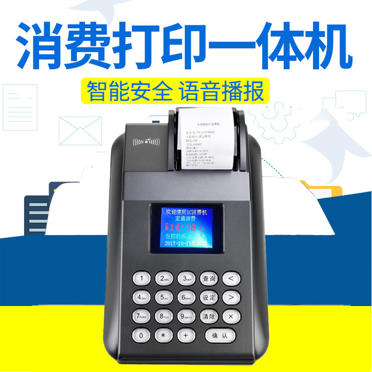 购买口碑好的济南售饭机当选正博电子公司|各类刷卡机