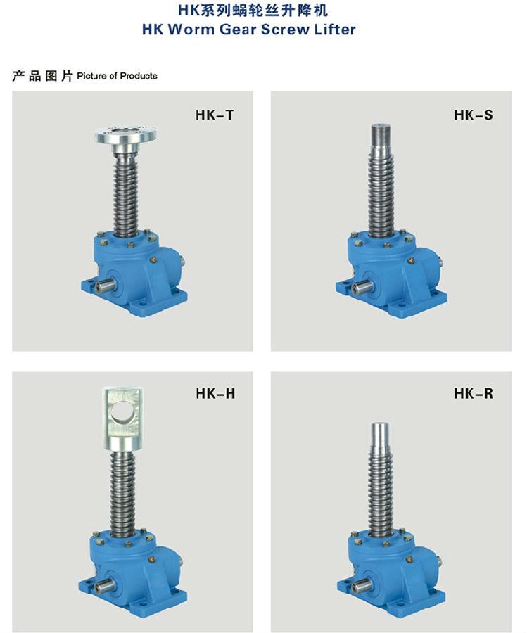上海冼星重工機械制造HK蝸輪絲升降機口碑怎么樣|輪絲升降機多少錢