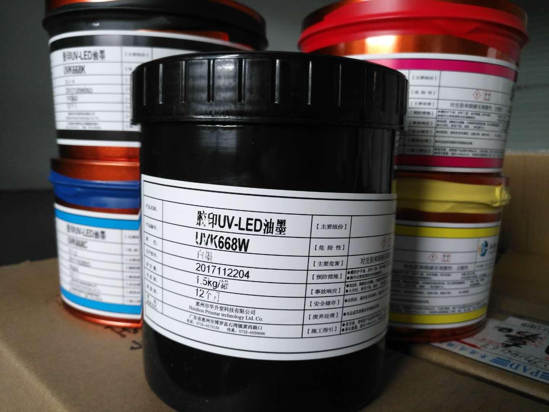 实惠的UV胶印LED油墨哪里有卖|海南UV胶印LED油墨