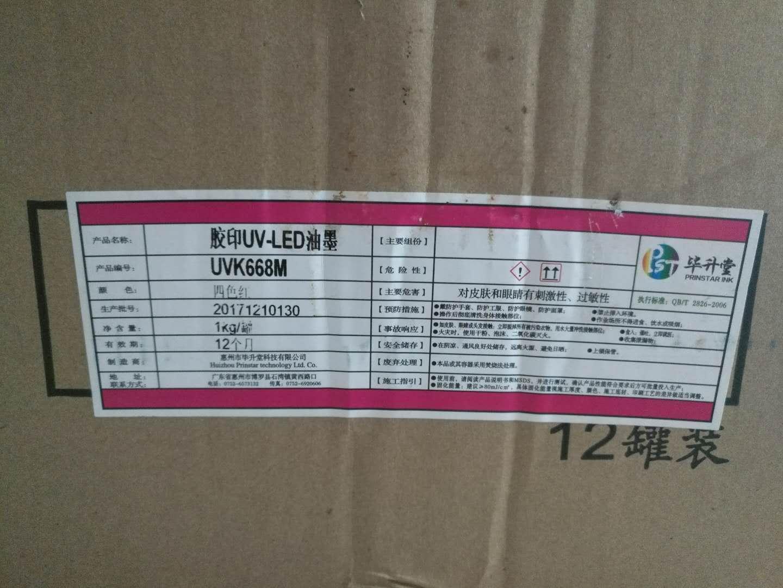 广东物超所值UV胶印LED油墨品牌,标签轮转机胶印油墨