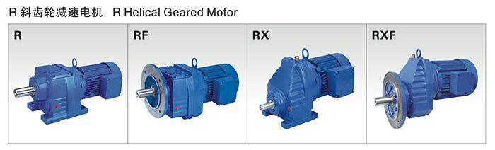 嘉兴好用的R斜齿轮硬齿面减速机哪里买,R斜齿轮硬齿面减速机公司