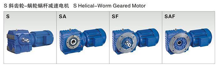 上海冼星重工機械制造供應價格合理的S斜齒輪蝸輪減速機,天津蝸輪減速機