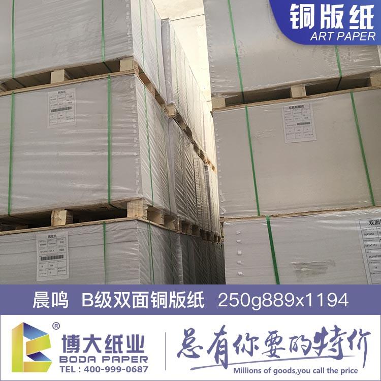 铜版纸批发价格|潍坊地区实惠的铜版纸