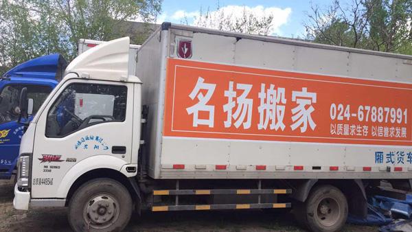 沈阳市名扬搬家服务部_专业搬家公司_和平搬家价位