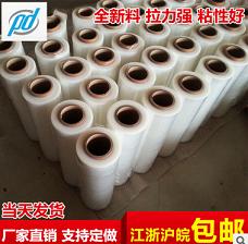 包邮全新料PE缠绕膜包装膜打包膜工业保鲜膜宽50cm拉伸膜