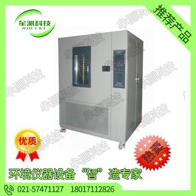 上海牟测仪器供应厂家直销的光伏组件湿冻试验箱 光伏组件湿冻实验箱