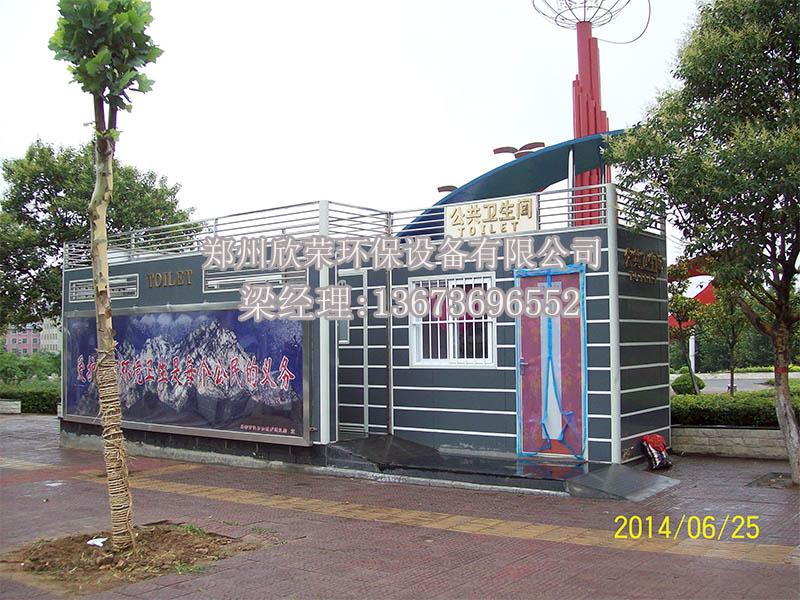 [供应]郑州热销移动厕所,移动公厕价格