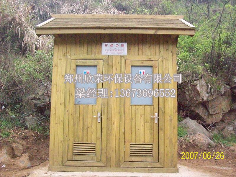 漯河移动环保卫生间厂家-在哪能买到可信赖的移动环保厕所呢
