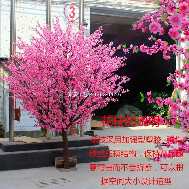 北京仿真桃花树-价位合理的仿真桃花树就在源景花卉工艺