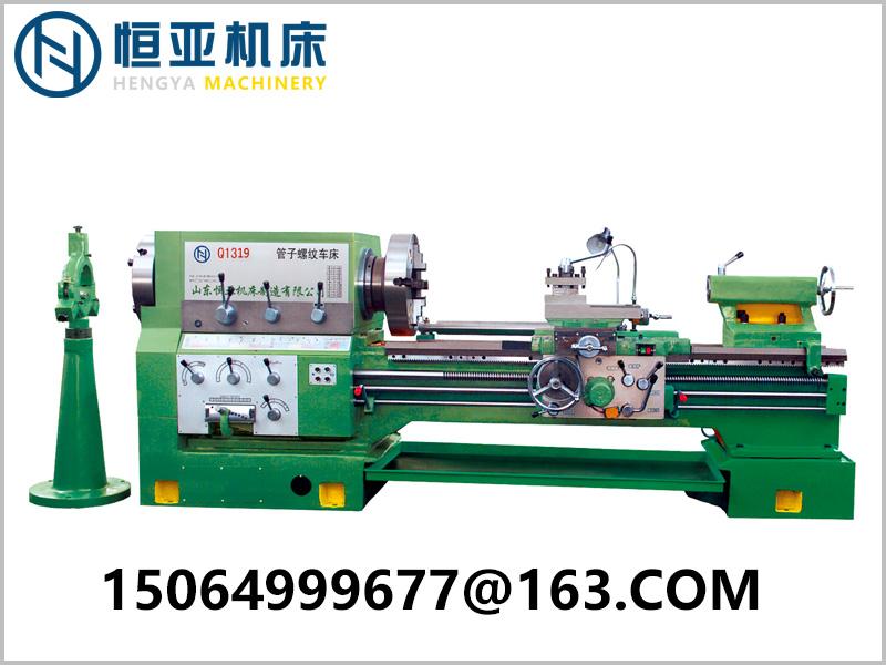 上海管子螺纹车床生产厂家_恒亚机床制造Q1319管子螺纹车床生产厂