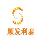 沈阳市铁西区顺发利泰交通设施经销处