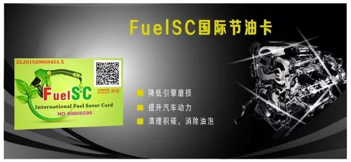國際節油卡批發,質量好的FuelSC國際節油卡上哪買