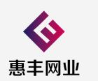 沈阳惠丰网业有限公司