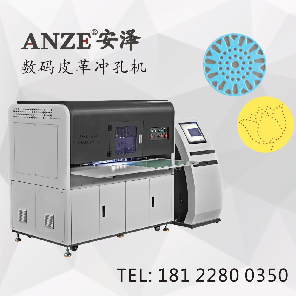安泽自动化设备数码冲孔机价格-鞋面冲孔机加工