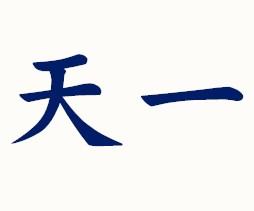 东莞市天一不锈钢科技有限公司