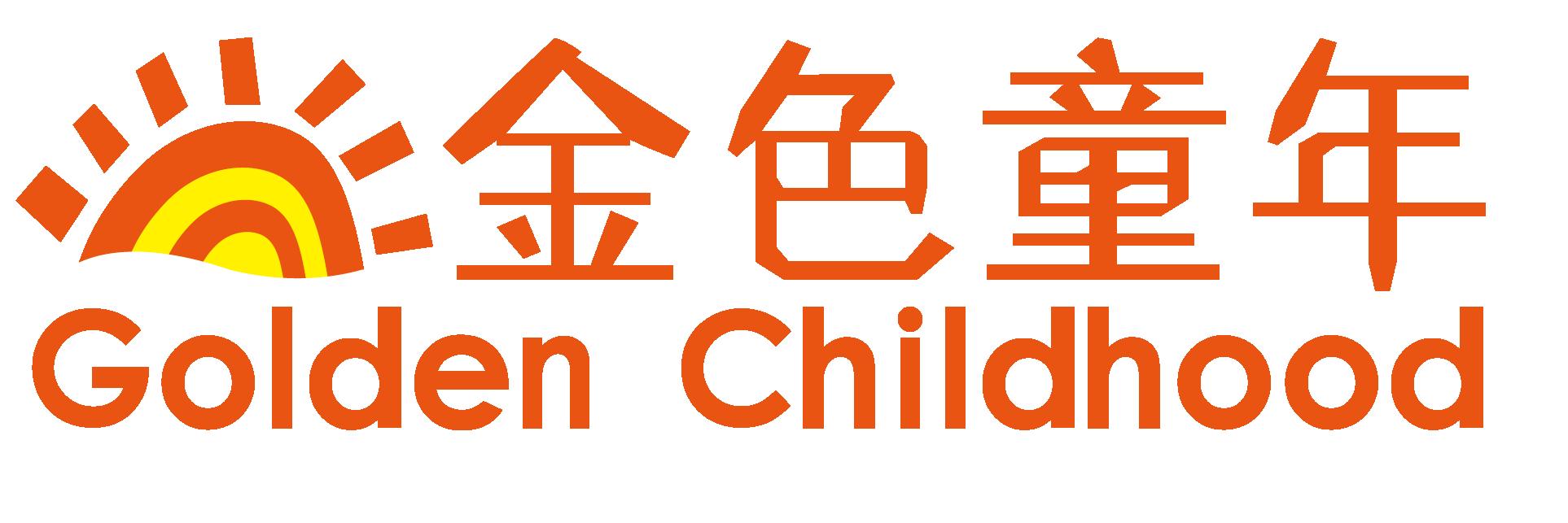 沈阳市金色童年游乐玩具制造有限公司