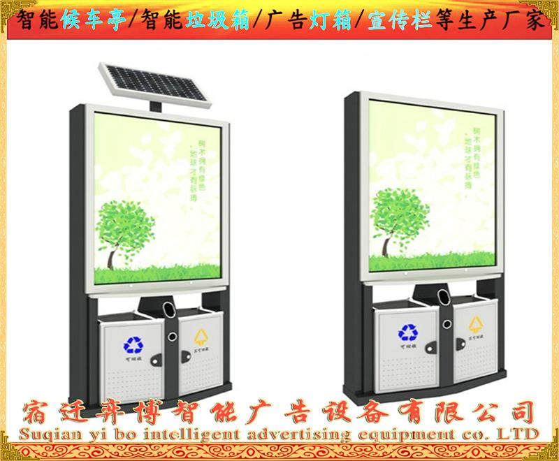 新款太阳能果皮箱-弈博智能广告设备太阳能果皮箱经久耐用
