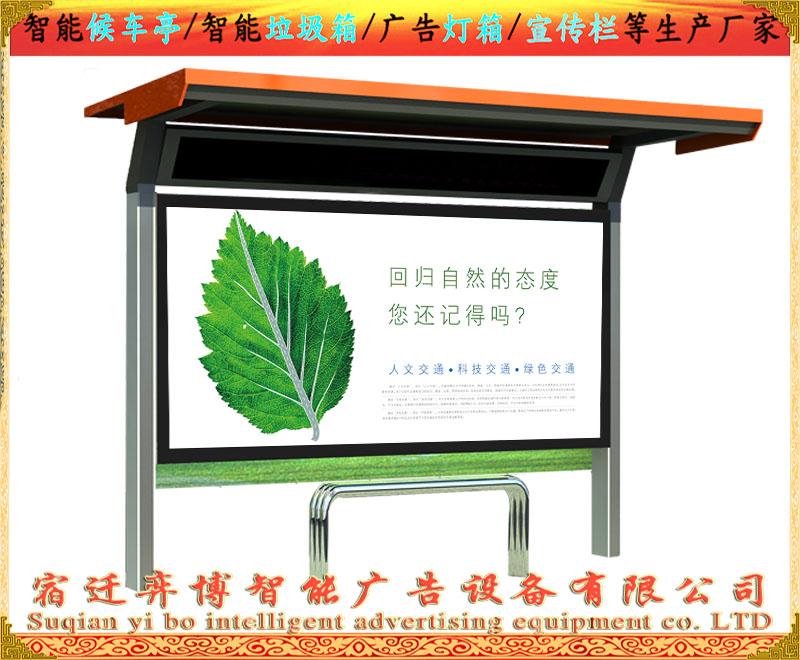 杭州阅报栏——供应宿迁阅报栏