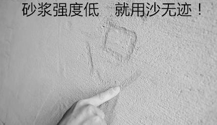 搓沙不牢固抹灰墙砂浆标号差墙面掉沙做工再好也白搭 解决办法