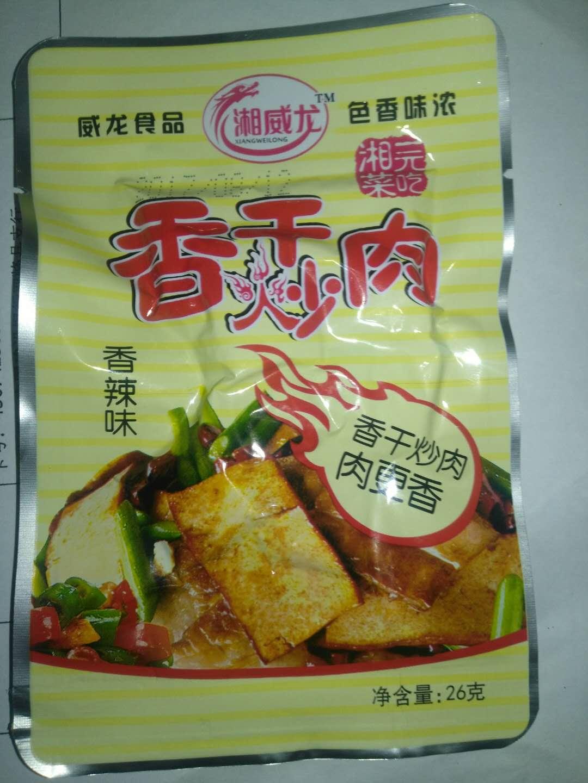 重庆香干炒肉_去哪找声誉好的香干炒肉公司