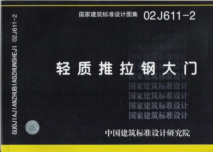 厂家供应图集号04CJ02——哪里有卖有品质的图集号04CJ02