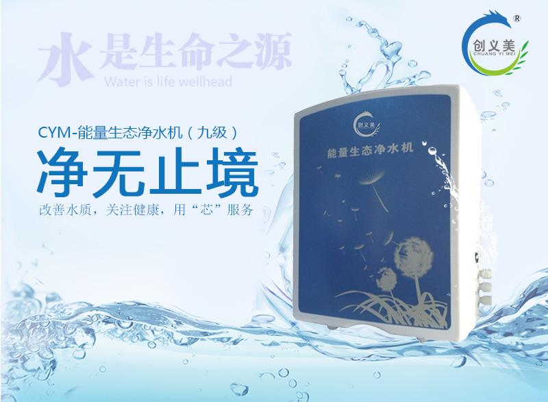 广州创义美医疗器械专业供应能量生态直饮机-创义美获得客户送锦旗