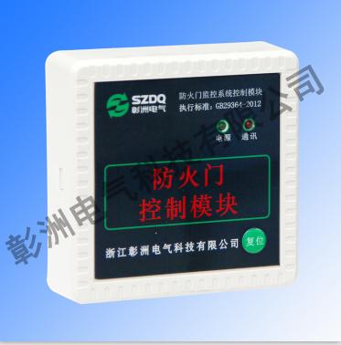 防火门监控器浙江口碑好的ZB6009防火门监控主机供应