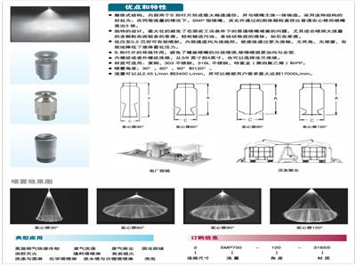 广州奥晟喷雾设备价格公道的喷嘴出售-不锈钢喷嘴有哪些