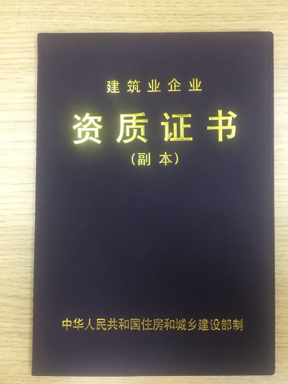 三水佛山资质代办申请-广东有保障的建筑资质代办申请机构