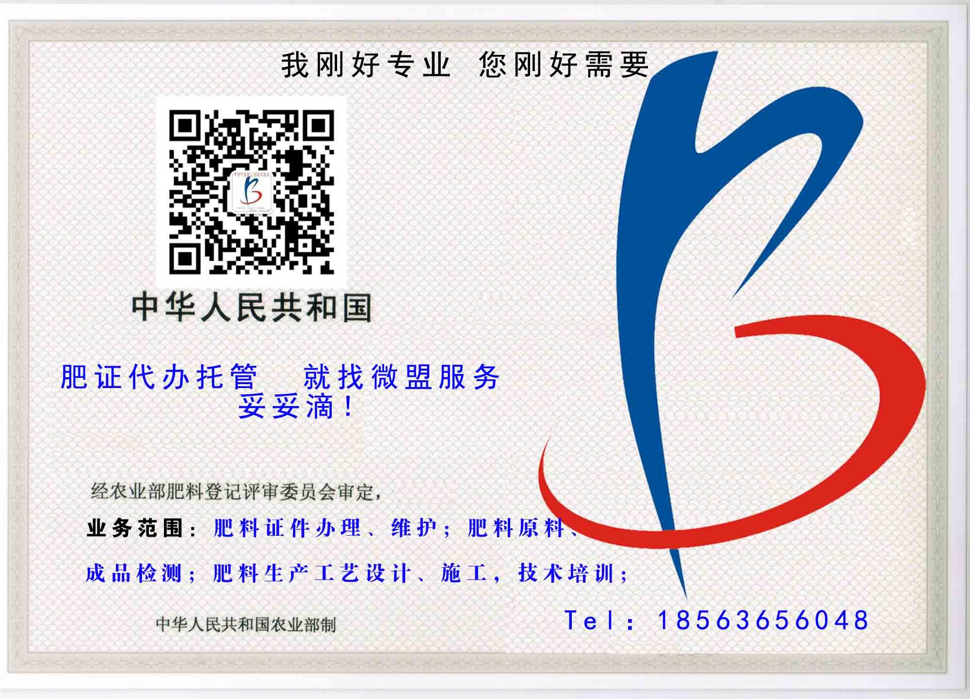 微盟检测来帮你→肥料登记证申请+肥料登记证托管【专业可信赖】