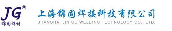 上海錦固焊接科技有限公司
