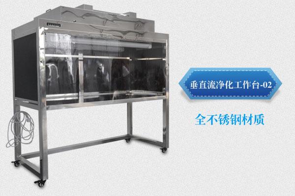 天津垂直流洁净工作台|供应江苏专业的垂直流洁净工作台