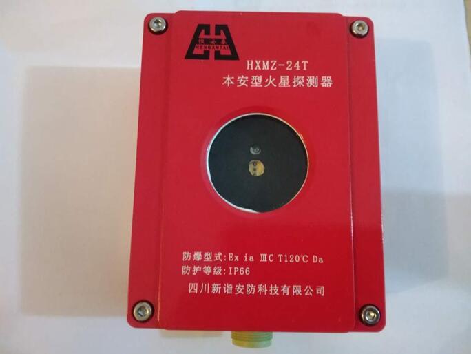 自贡火花探测系统|专业的火花探测器供应商当属新诣安防