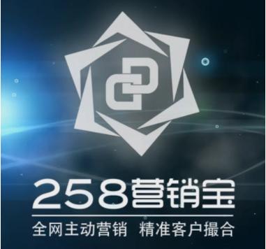 廊坊258營銷寶價格 代理公司—河北偉創網絡