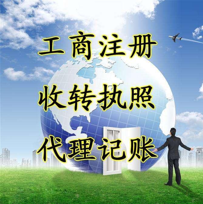 厦门地区专业的注册公司服务服务,翔安公司注册