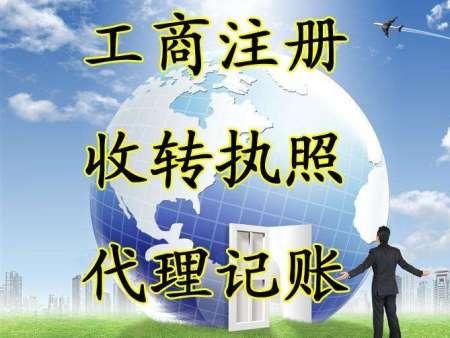 公司注册机构 厦门专业的注册公司服务推荐