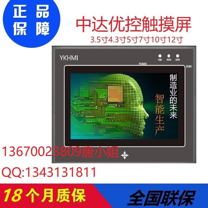 中達優控觸摸屏PLC一體機三菱4.3寸7寸5模擬量溫度工業人