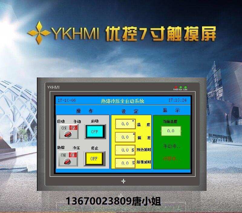 優質的國產PLC一體機觸摸屏工業一體機 源頭工廠 招代理