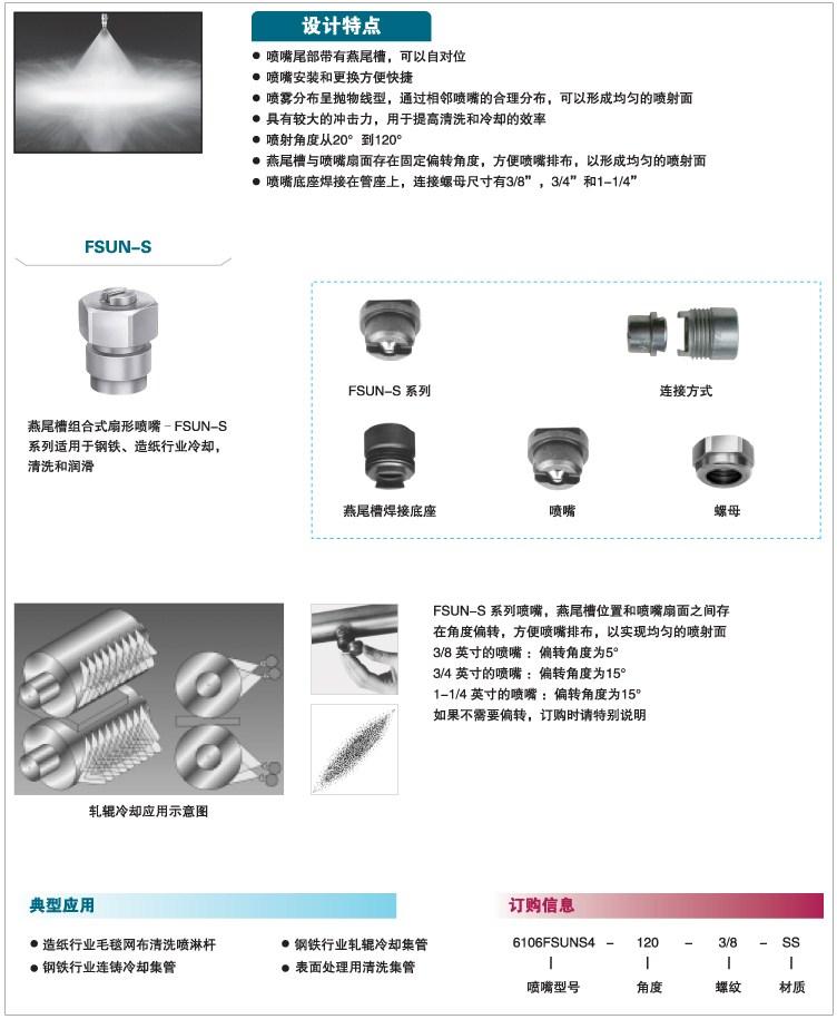 广州扇形喷嘴选广州奥晟喷雾设备_价格优惠 扇形喷嘴厂家
