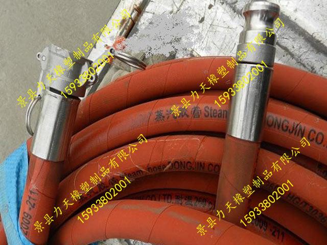 衡水优良的HG/T3036饱和蒸汽用橡胶软管 EPDM材质钢丝编织蒸汽胶管