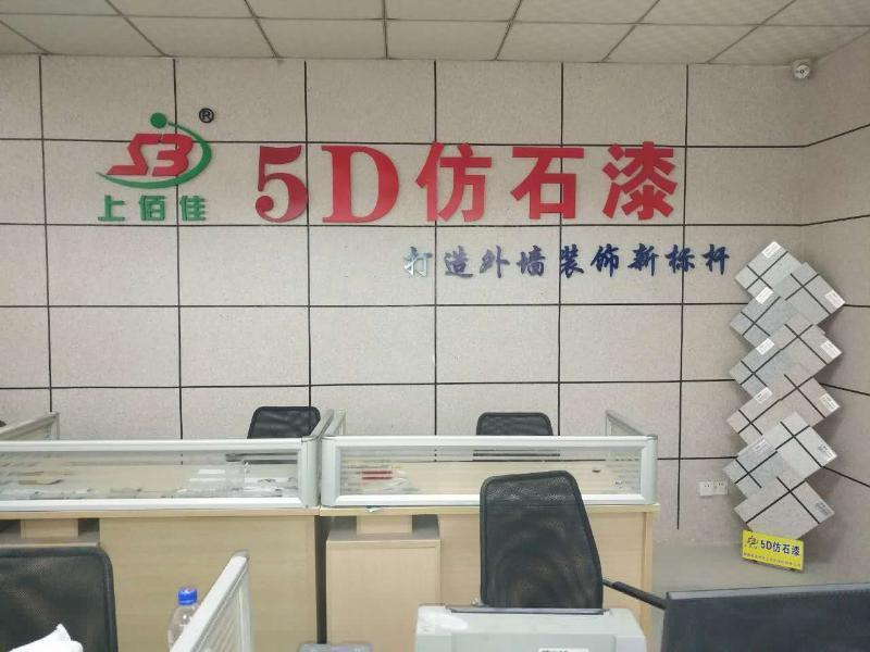 长宁5D仿石漆|出售泉州口碑好的5D仿石漆