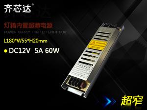 广州市齐芯达光电专业供应灯箱内置电源60W,LED超薄灯箱变压器