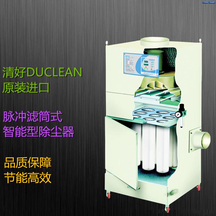 厂家直销清好DUCLEAN脉冲滤筒除尘器性价比高售后保障