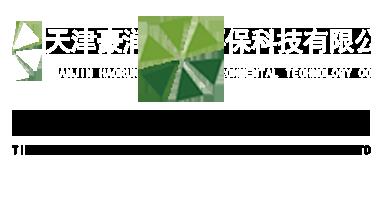 天津豪润森蓝环保科技有限公司