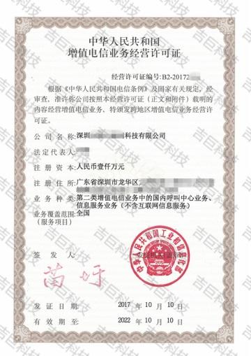 推荐-深圳信誉好的全网SP+呼叫中心证代办 全网SP+呼叫中心证代办价位