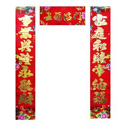 代理对联 专业的2018年新春对联福字窗花提供商—明阁工艺礼品有限公司