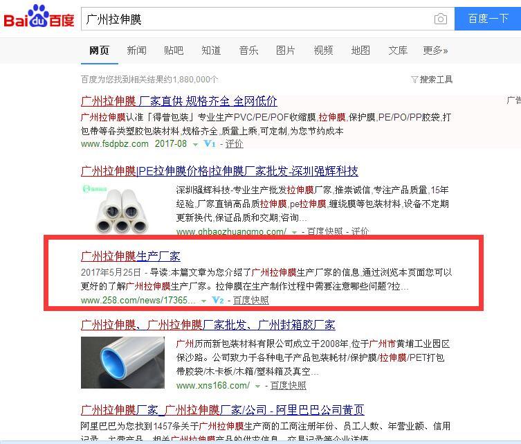 广东服务好的SEO优化公司 招商加盟SEO优化软件