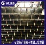 崂山不锈钢方管价格,高强度不锈钢方管当选久广金属制品