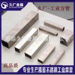 供应青岛优质不锈钢方管,不锈钢方管供货商